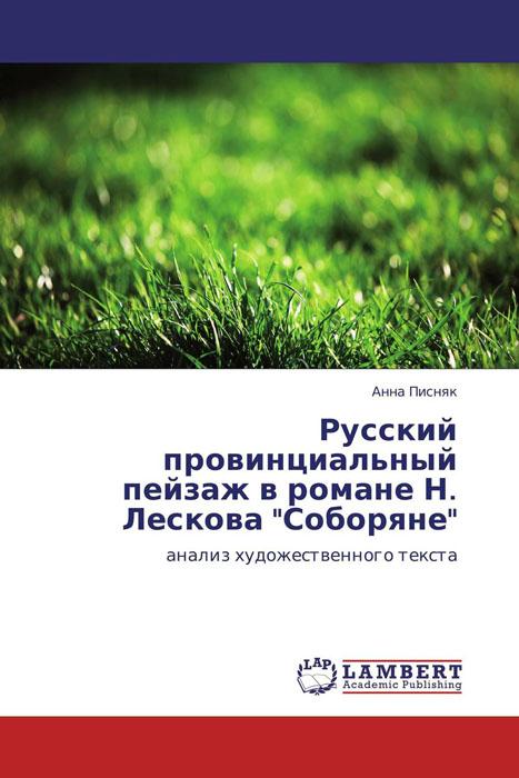 Русский провинциальный пейзаж в романе Н. Лескова Соборяне
