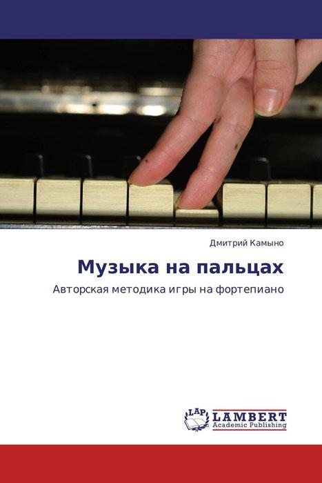 Музыка на пальцах