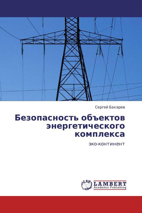 Безопасность объектов энергетического комплекса