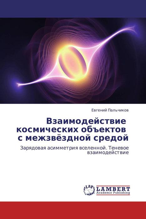 Взаимодействие космических объектов с межзвёздной средой электроны и позитроны в первичных космических лучах