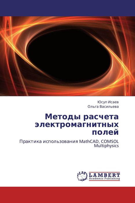 Методы расчета электромагнитных полей методы расчета электромагнитных полей