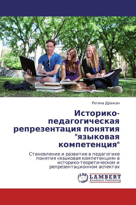 Историко-педагогическая репрезентация понятия языковая компетенция дальномер ada cosmo 100