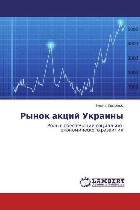 Рынок акций Украины диски malata в украине
