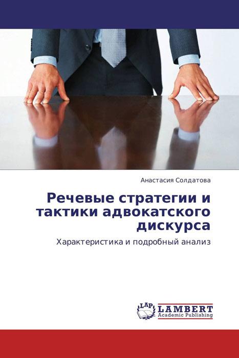 Речевые стратегии и тактики адвокатского дискурса адвокатская деятельность и адвокатура в россии курс адвокатского права учебник