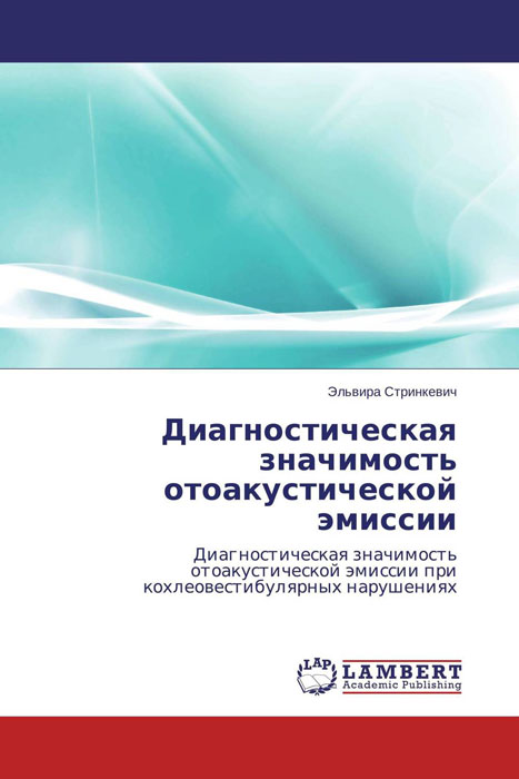 Диагностическая значимость отоакустической эмиссии