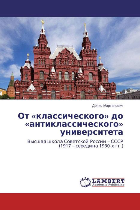 От «классического» до «антиклассического» университета в бабюх политическая цензура в советской украине в 1920 1930 е гг