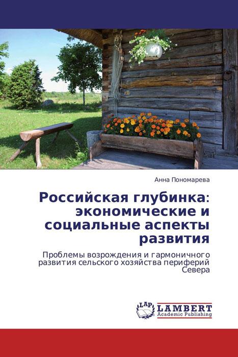 Российская глубинка: экономические и социальные аспекты развития