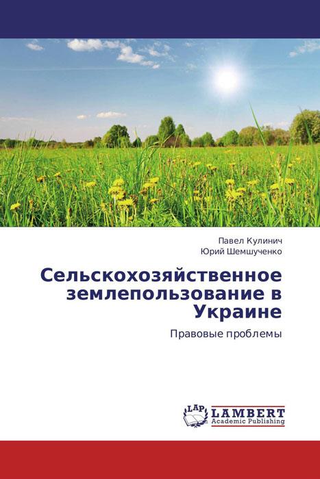 Сельскохозяйственное землепользование в Украине книги почтой дешево по украине