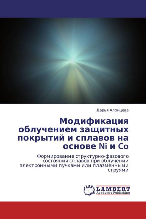 Модификация облучением защитных покрытий и сплавов на основе  Ni и Co