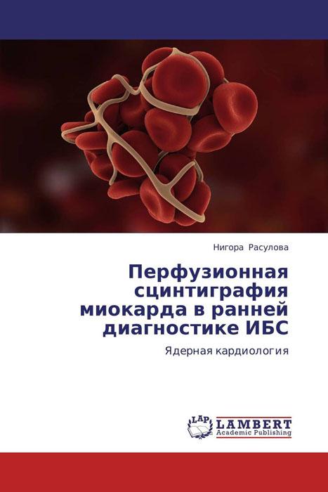 Перфузионная сцинтиграфия миокарда в ранней диагностике ИБС евгений хайрутдинов эндоваскулярное лечение многососудистого поражения коронарного русла