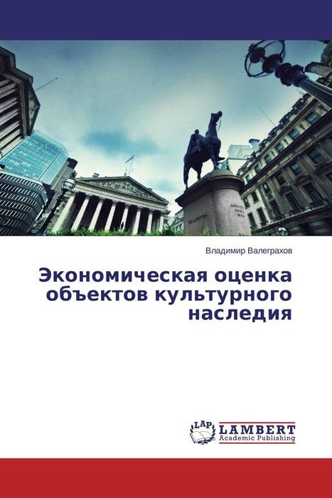 Экономическая оценка объектов культурного наследия каримжан шaкиров судебнaя экспертология проблемы и решения от теории – к прaктике