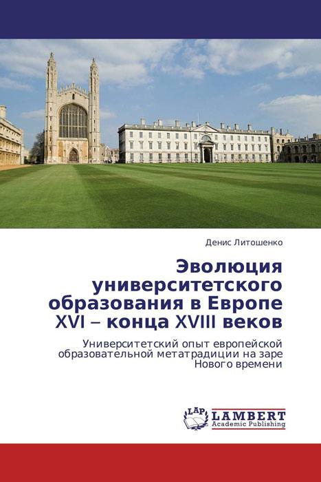 Эволюция университетского образования в Европе XVI – конца XVIII веков фирму действующую в европе