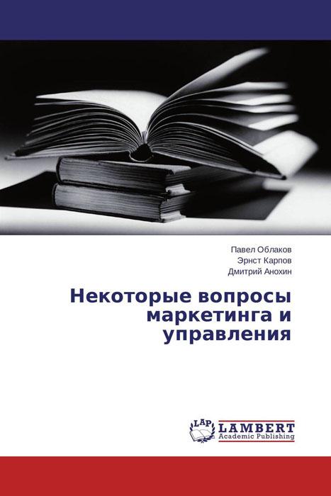 Некоторые вопросы маркетинга и управления инкубаторских индюков белгородской области