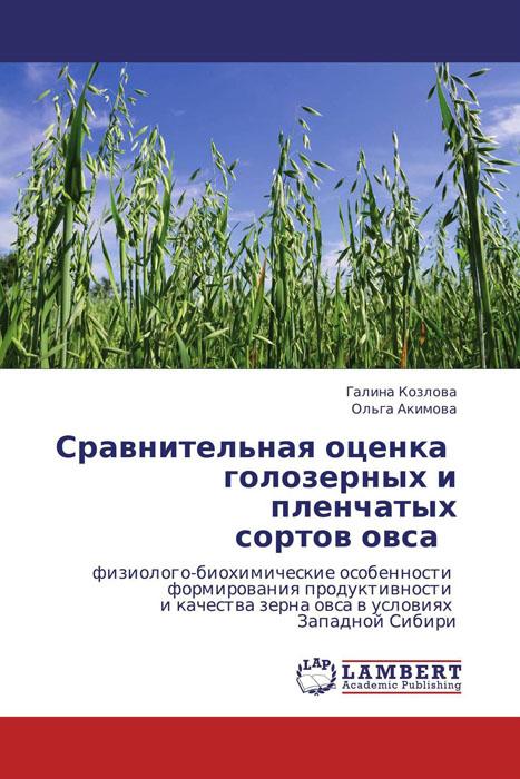 Сравнительная оценка   голозерных и  пленчатых   сортов овса вестфалика омск