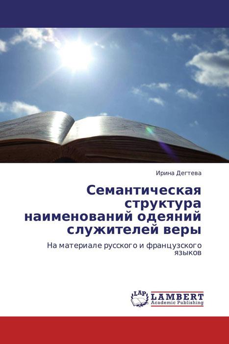 Скачать Семантическая структура наименований одеяний служителей веры быстро
