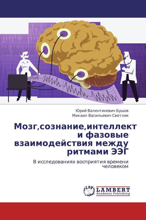Мозг,сознание,интеллект и фазовые взаимодействия между ритмами ЭЭГ и и новиков фазовые переходы и критические точки между твердотельными фазами