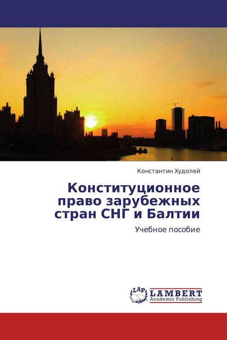 Конституционное право зарубежных стран СНГ и Балтии цена