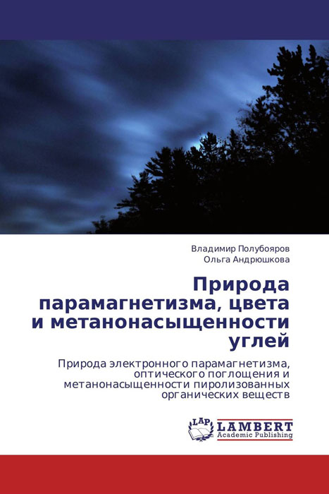 Природа парамагнетизма, цвета и метанонасыщенности углей