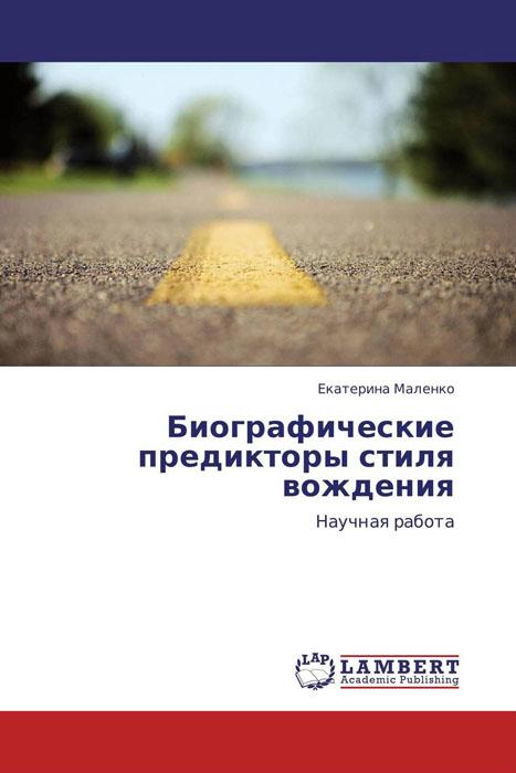 Биографические предикторы стиля вождения как удостоверение на право управления транспортным средством с категории