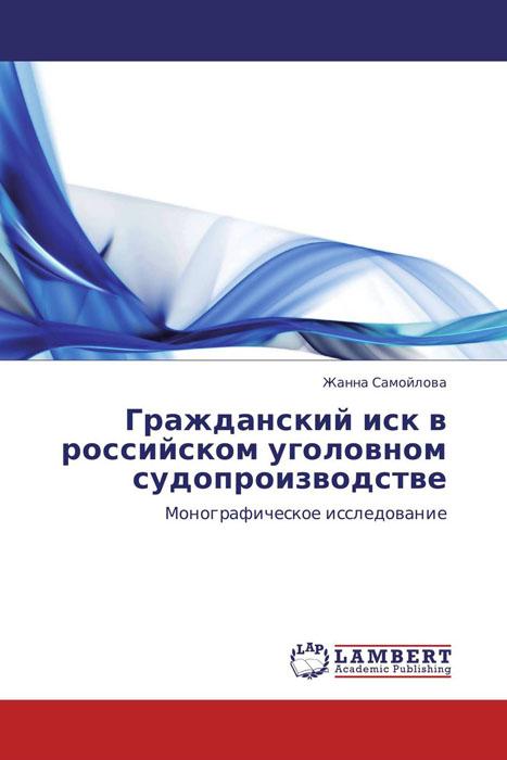Гражданский иск в российском уголовном судопроизводстве
