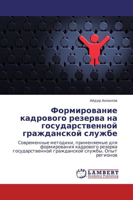 Формирование кадрового резерва на государственной гражданской службе чушковой чугун с моб резерва