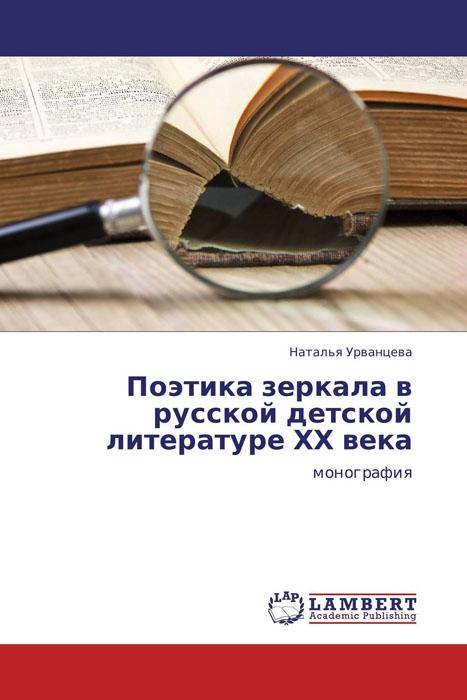 Поэтика зеркала в русской детской литературе ХХ века зеркала с электроприводом в волгограде