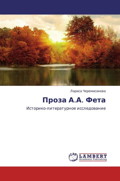 Проза А.А. Фета я а пляйс политология в контексте переходной эпохи в россии