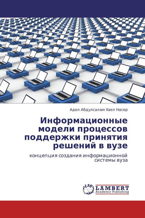 Информационные модели процессов поддержки принятия решений в вузе