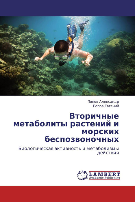 Вторичные метаболиты растений и морских беспозвоночных бад флоресина в новосибирске