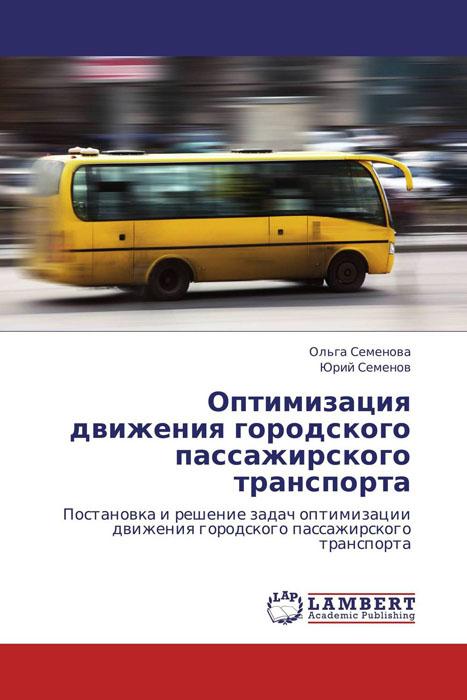 Оптимизация движения городского пассажирского транспорта