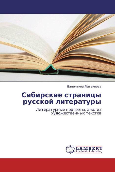 Сибирские страницы русской литературы литература 8 класс анализ произведений русской литературы фгос