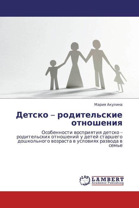 Детско – родительские отношения т м харламова психология детско родительских отношений