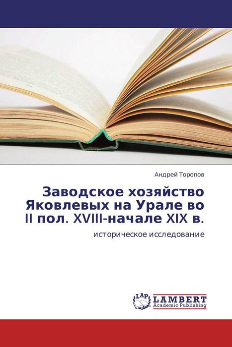 Заводское хозяйство Яковлевых на Урале во II пол. XVIII-начале XIX в.