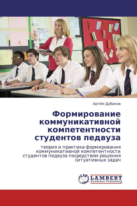 Формирование коммуникативной компетентности студентов педвуза авдулова т п личностная и коммуникативная компетентности современного школьника