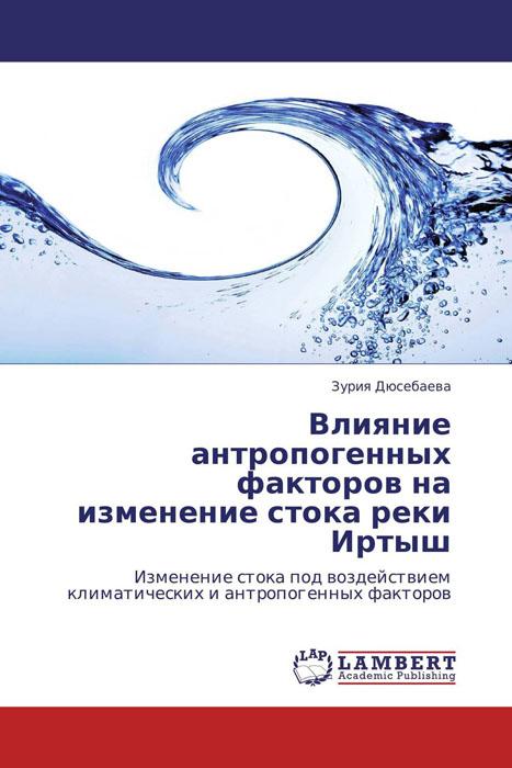 Влияние антропогенных факторов на изменение стока реки Иртыш