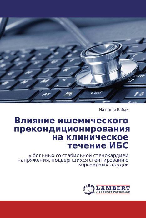 Влияние ишемического прекондиционирования на клиническое течение ИБС
