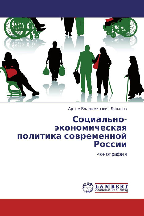 Социально-экономическая политика современной России