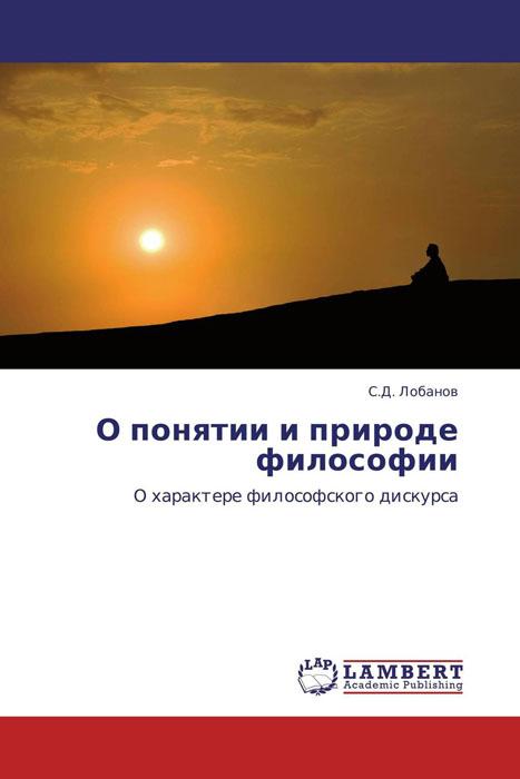 О понятии и природе философии