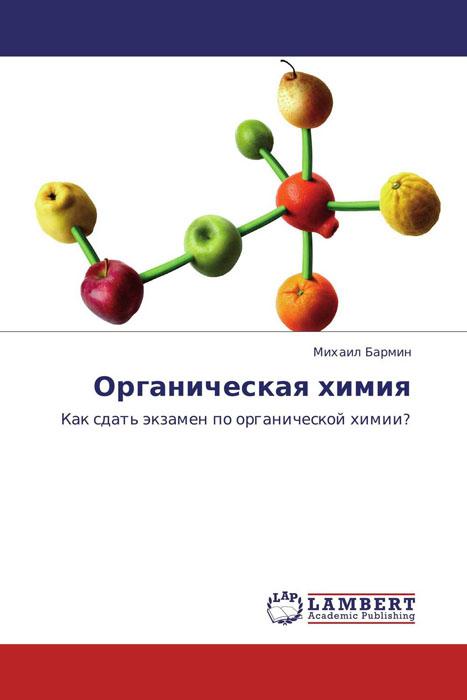 Органическая химия оптовые базы киев химия где