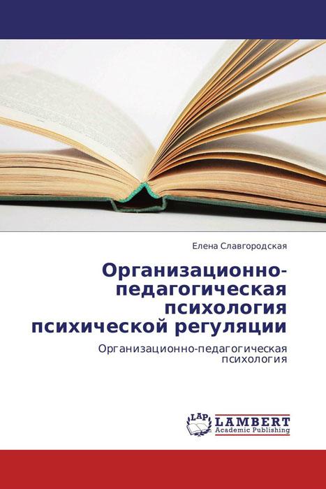 Организационно-педагогическая психология психической регуляции