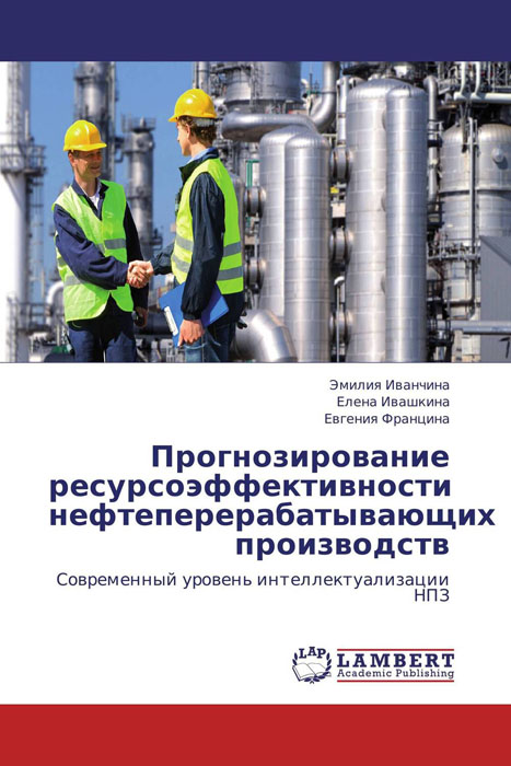 Прогнозирование ресурсоэффективности нефтеперерабатывающих производств программный комплекс администратор д в кургане