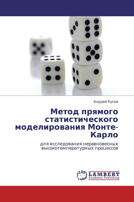 Метод прямого статистического моделирования Монте-Карло валентин пикуль николаевские монте кристо