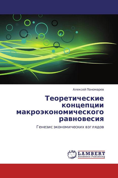 Теоретические концепции макроэкономического равновесия н а алфутов к с колесников устойчивость движения и равновесия
