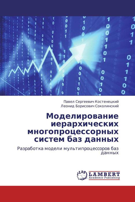 Моделирование иерархических многопроцессорных систем баз данных рефакторинг баз данных