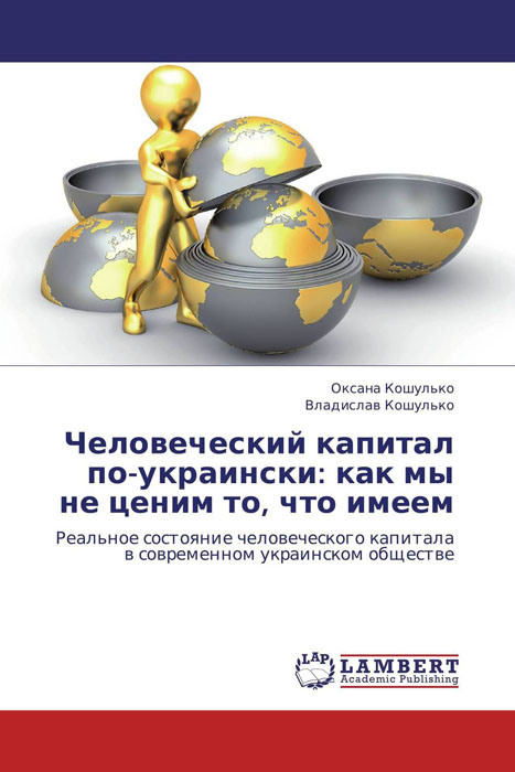 Человеческий капитал по-украински: как мы не ценим то, что имеем защита голеностопа на украине