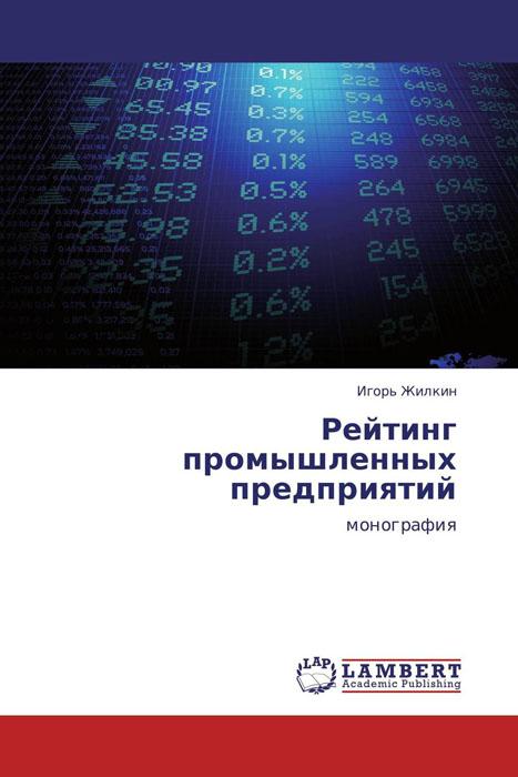 Рейтинг промышленных предприятий