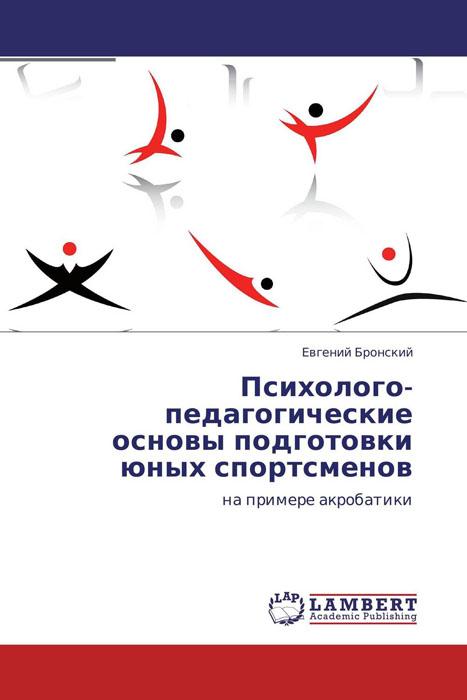 Психолого-педагогические основы подготовки юных спортсменов федеральный стандарт спортивной подготовки по виду спорта футбол