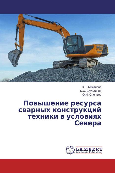 Повышение ресурса сварных конструкций техники в условиях Севера в н галушкина технология производства сварных конструкций