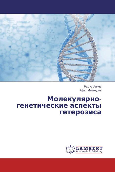 Молекулярно-генетические аспекты гетерозиса  введение в селекцию сельскохозяйственных растений