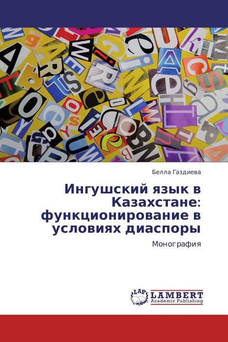 Ингушский язык в Казахстане: функционирование в условиях диаспоры 3 комнатная квартира в казахстане г костанай